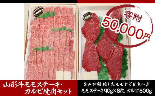 FY18-342 山形牛モモステーキ・カルビ焼肉セット B