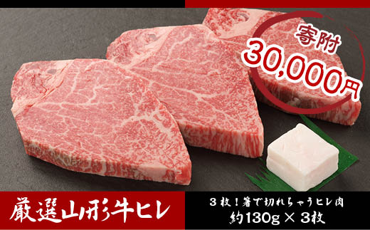 FY18-054 吉田畜産 厳選A5-4 山形牛ヒレステーキ 約130g×3枚/計390g