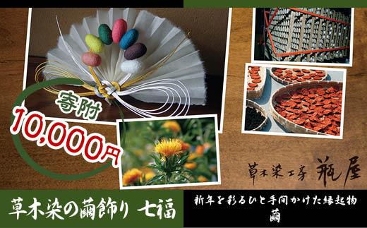 FY18-111 草木染の繭飾り 七福