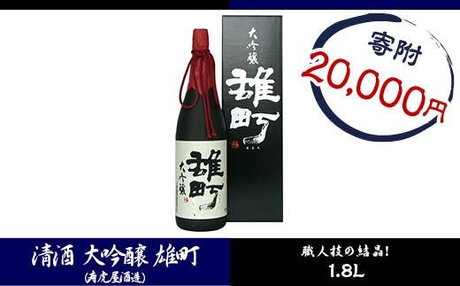 FY18-067 清酒 大吟醸 雄町 1.8L (寿虎屋酒造)