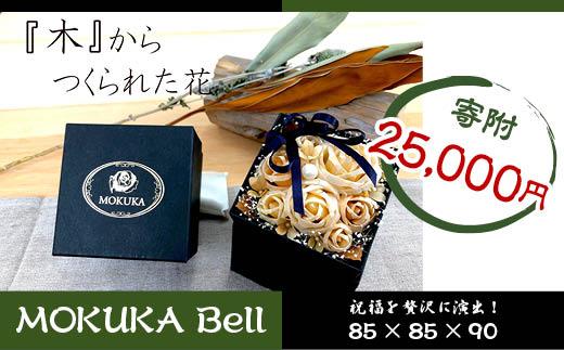 FY18-179 相原木材 mOKUKA BeLLクイーンサイズ  (85×85×90mm)