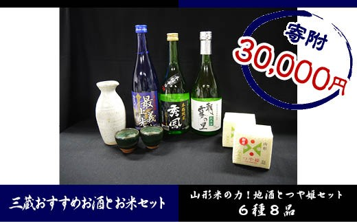 FY18-129 山形市三蔵おすすめお酒とお米セット