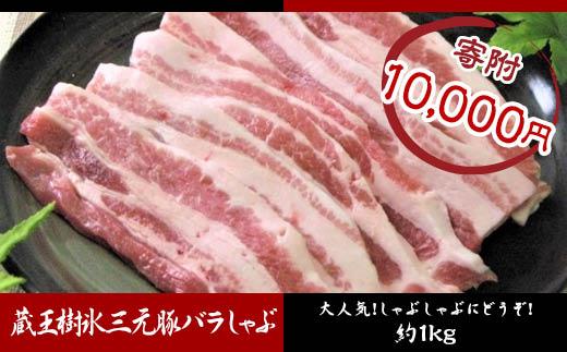 FY18-046 吉田畜産 山形名産 蔵王樹氷三元豚 バラしゃぶしゃぶ 1kg