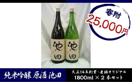 FY18-081 純米吟醸 原酒 池田 1800ミリ 2本入セット