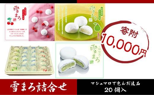 FY18-159 【山形銘菓】杵屋本店 雪まろ3種詰合せ20個入