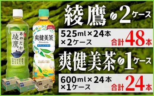 CC021 小型ペットセットA2(綾鷹×2 & 爽健美茶×1)