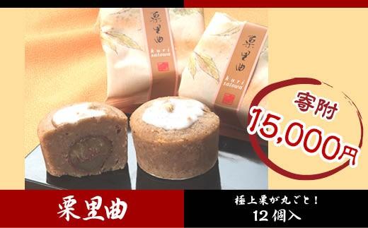 FY18-168 【山形銘菓】杵屋本店 栗里曲 (くりさとわ) 12個入