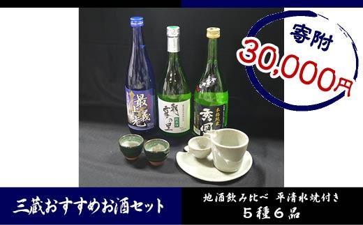 FY18-130 山形市三蔵おすすめお酒セット