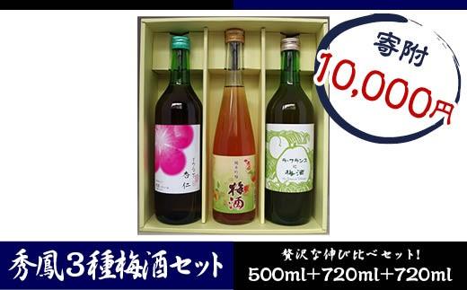 FY18-086 山形銘酒 秀鳳 3種梅酒セット (梅酒・杏仁・ラ・フランス)