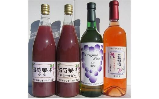 No.022 オリジナルぶどう2種のワインとジュース計4本(各720ml、各1本)