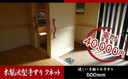 FY18-020 木製波型手すり「クネット」 500mm