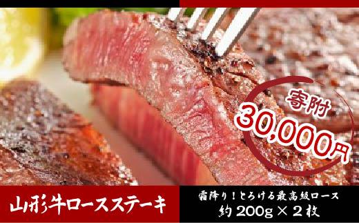 FY18-049 吉田畜産 厳選A5-4 山形牛ロースステーキ 約200g×2枚/計400g