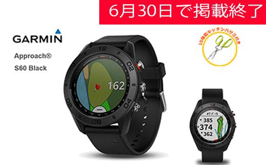 【120024】ゴルフ計測器ガーミン黒・高性能GPSゴルフデバイス時計型