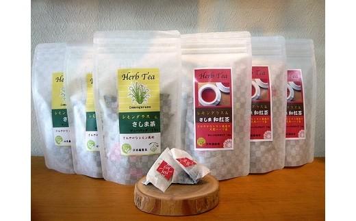775 熊本県阿蘇産レモングラス入りさしま茶・さしま和紅茶ティーバッグセット