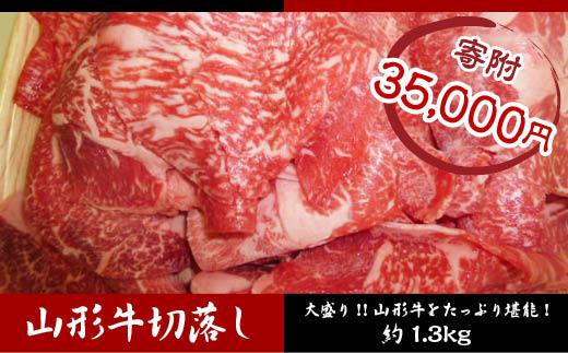 FY18-335 山形牛切り落とし (1.3㎏)