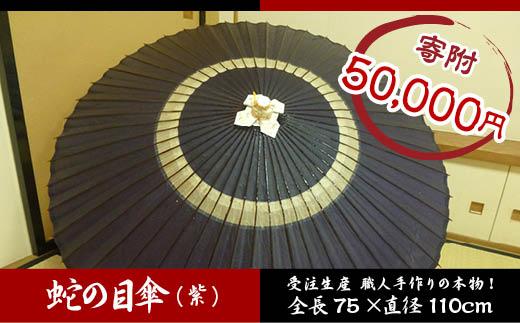 FY18-367 古内和傘店 蛇の目傘 (紫) (全長75直径110cm)