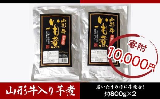 FY18-347 山形牛入り芋煮