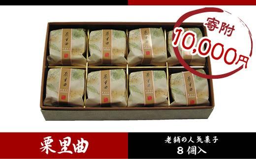 FY18-167 【山形銘菓】杵屋本店 栗里曲 (くりさとわ) 8個入