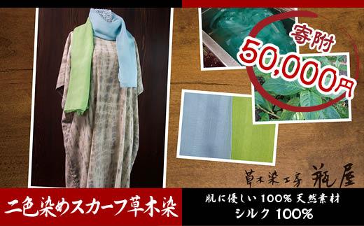 FY18-118 二色染スカーフ 草木染  (キハダ染め・生藍染め)
