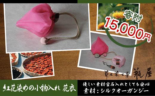 FY18-112 紅花染めの小物入れ 花衣