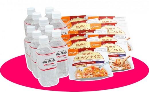 [№5673-0132]防災食品2  北アルプス保存水10本・アルファ米10個セット