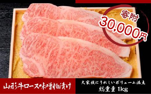 FY18-074 佐藤牛肉店 山形牛ロース味噌粕漬け 450g