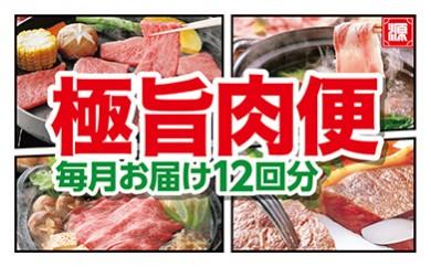 【極旨肉便】宮崎牛&あぐー豚 極上定期便セット(1年間12ヵ月)