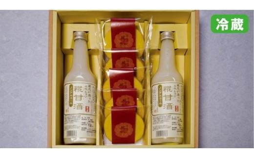 A-52 千代むすび糀甘酒(ノンアルコール)・バームクーヘンミニセット