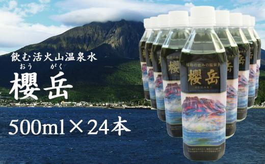 A1-1501/飲む活火山温泉水・『櫻岳』 500ml×24本
