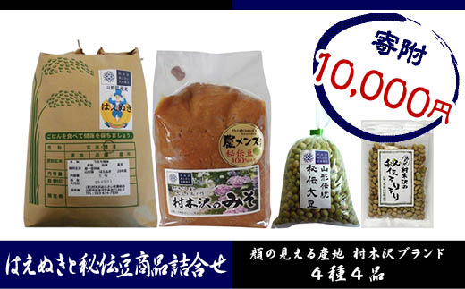 FY18-187 山形市村木沢産はえぬき精米5kgと秘伝豆商品詰合せ 4種4品
