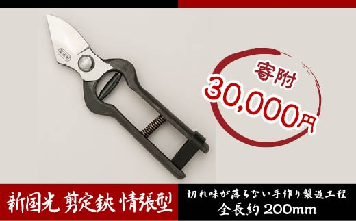 FY18-146 新国光 剪定鋏 情張型
