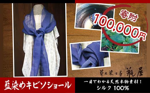 FY18-115 藍染めキビソショール