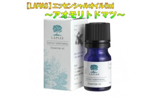 HMG075-1 【LAPIAS】エッセンシャルオイル5ml アオモリトドマツ