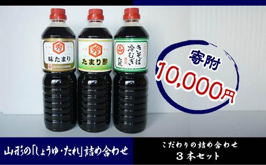 FY18-102 庄司久仁蔵商店 山形の「味たまり・たまり酢・めんたれ」 各1L×3