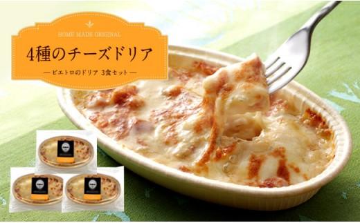 F1102 ピエトロ 4種のチーズドリア 3食セット