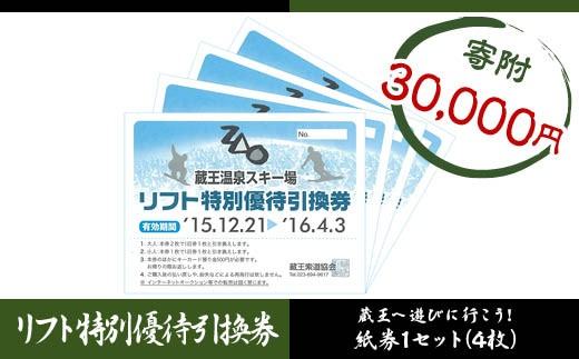 FY18-107 リフト特別優待引換券