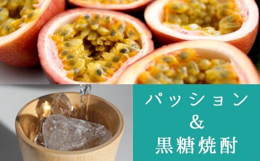 【期間限定】とってもおいしい!黒糖焼酎inパッションフルーツ