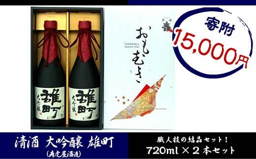 FY18-068 清酒 大吟醸 雄町 720mL (寿虎屋酒造)