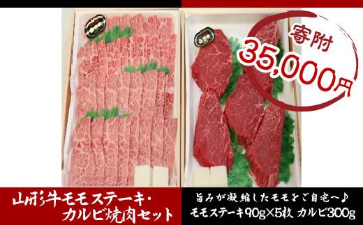 FY18-341 山形牛モモステーキ・カルビ焼肉セット A