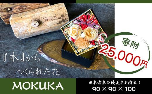 FY18-181 相原木材 mOKUKA 『木花』  (90×90×100mm)