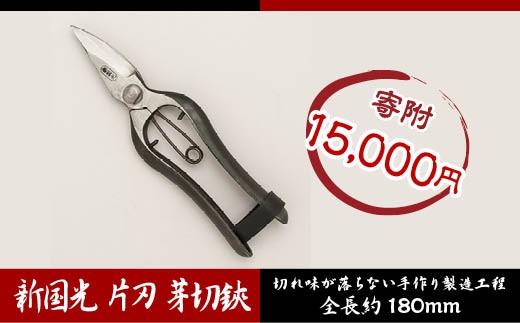 FY18-147 新国光 片刃芽切鋏