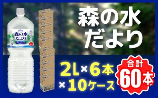CC005 森の水だより(2㍑PET×6本)×10ケース