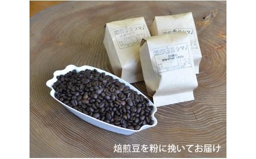 No.005 焙煎香房シマノ厳選スペシャルティコーヒー(粉)3種セット