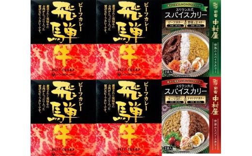 30A093 <吉田ハム> 飛騨牛ビーフカレー&<新宿中村屋>スリランカ式スパイスカリー