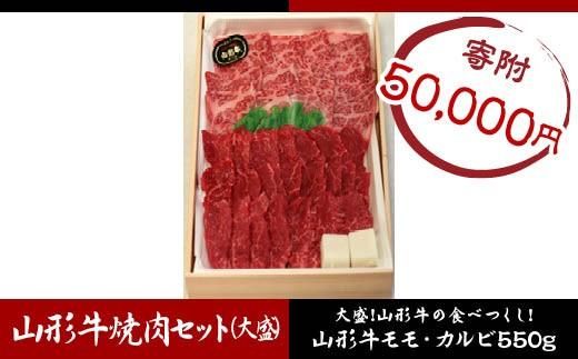 FY18-332 山形牛焼肉 Bセット