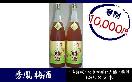 FY18-088 山形銘酒 秀鳳 純米吟醸 梅酒2本セット (1.8L×2)