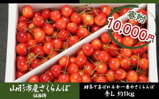 FY18-039 山形市産 贈答クラス佐藤錦・秀L 約1kgバラ