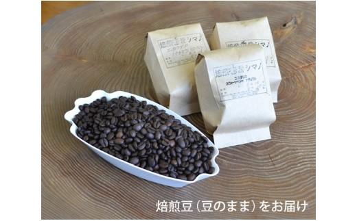 No.004 焙煎香房シマノ厳選スペシャルティコーヒー(豆)3種セット