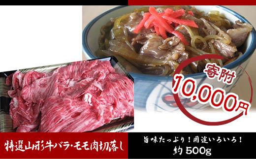 FY18-045 吉田畜産 A5-4 山形牛バラ・モモ肉切落し 500g