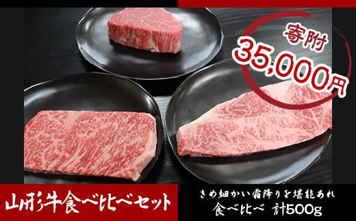 FY18-014 中島商店 山形牛A4-5 ロースステーキ食べ比べセット